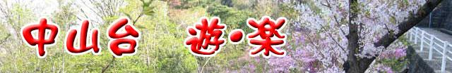中山台 遊・楽
